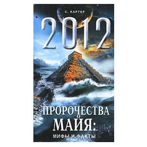 2012. Пророчества майя: мифы и факты