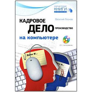 Кадровое делопроизводство на компьютере. (+CD)