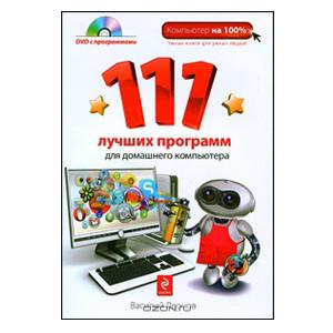111 лучших программ для домашнего компьютера. (+DVD)