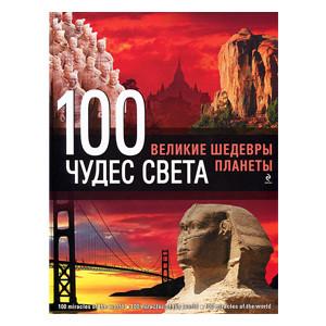 100 чудес света: Великие шедевры планеты