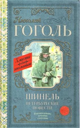 Шинель Петербургские повести