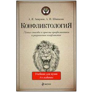 Конфликтология: учебник для вузов. 4-е изд. испр. и доп