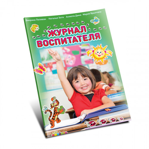 Журнал воспитателя