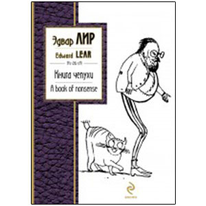 Книга чепухи