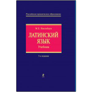 Латинский язык. Учебник для юристов. 5-е изд., испр. и доп.