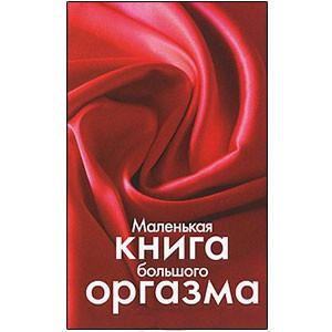 Маленькая книга большого оргазма
