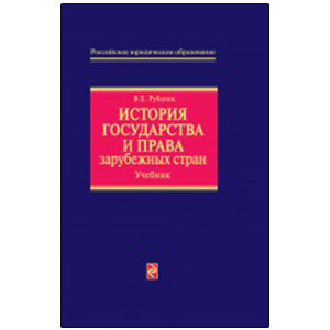 История государства и права зарубежных стран: учебник