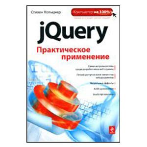 jQuery. Практическое применение