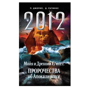 2012. Майя и Древний Египет: Пророчества об Апокалипсисе