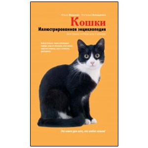 Кошки. Иллюстрированная энциклопедия
