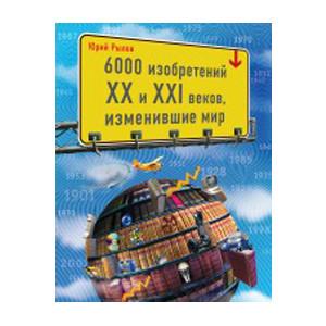 6000 изобретений XX и XXI веков изменившие мир