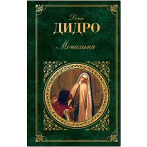 Монахиня: романы, повесть