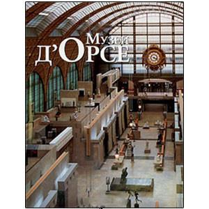 Музей Д Орсе