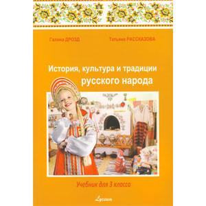 История, Культура и Традиции Русского Народа. Учебник для 3 класса