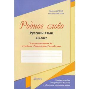 """Родное Слово: Русский Язык 4 Класса. Тетрадь-Приложение № 1 к Учебнику"""" Родное Слово. Русский Язык."""""""
