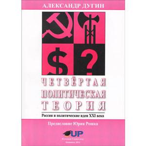 Четвертая Политическая Теория. Россия и Политические Идеи ХХI Века