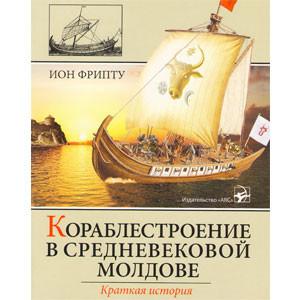 Кораблестроение в Средневековой Молдове. Краткая история