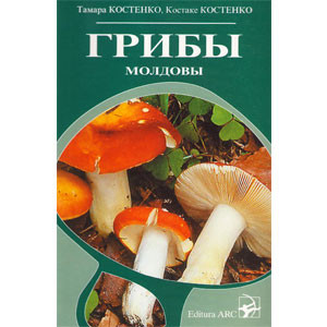 Грибы Молдовы