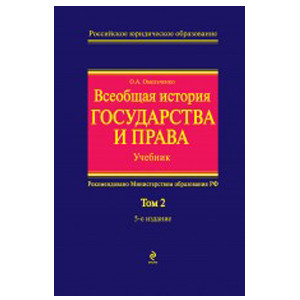 Всеобщая история государства и права. Т. 2