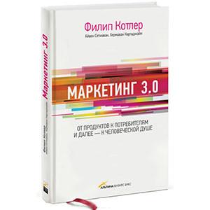 Маркетинг 3.0: от продуктов к потребителям и далее - к человеческой душе