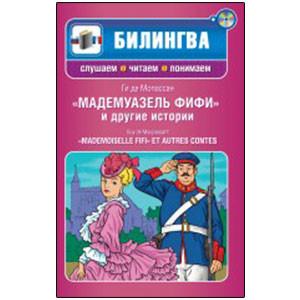 Мадемуазель Фифи и другие истории. (+CD)