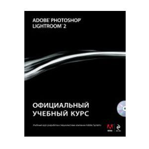 Adobe Photoshop Lightroom 2: официальный учебный курс. (+CD)