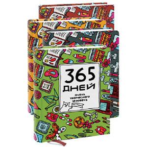 365 дней очень творческого человека. Ежедневник для тех, чьей работой руководит Муза.
