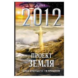 2012: Проект Земля: тайна будущего - в прошлом