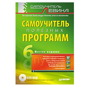 Самоучитель полезных программ. 6-е изд. (+DVD)