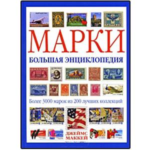 Марки. Большая энциклопедия