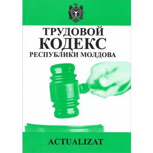 Трудовой Кодекс Республики Молдова. Actualizat