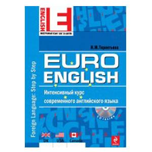 EuroEnglish: интенсивный курс.(+CD) (нов)