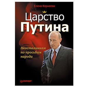 Царство Путина. Неосталинизм по просьбам народа