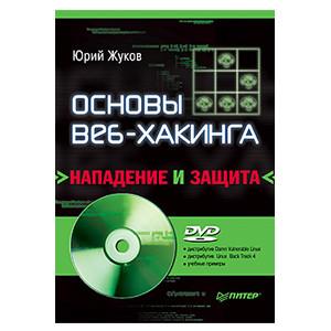 Основы веб-хакинга: нападение и защита (+DVD)