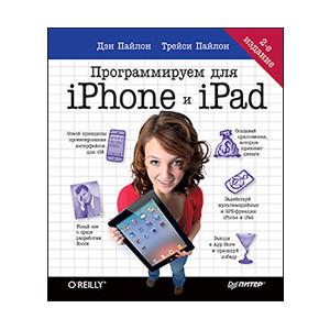 Программируем для iPhone и iPad. 2-е изд.