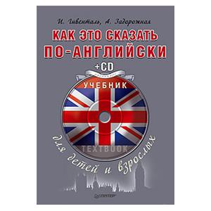 Как это сказать по-английски. Учебник для детей и взрослых + CD Аудиокурс