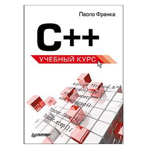 C++. Учебный курс. 2-е издание