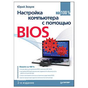 Настройка компьютера с помощью BIOS на 100%. 2-е изд.
