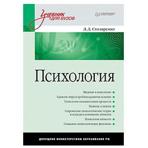 Психология: Учебник для вузов