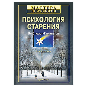 Психология старения. 4-е изд.