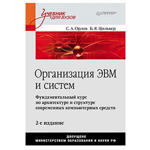 Организация ЭВМ и систем: Учебник для вузов. 2-е изд.