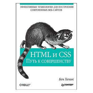 HTML и CSS: путь к совершенству