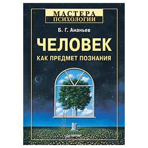 Человек как предмет познания. 3-е изд.
