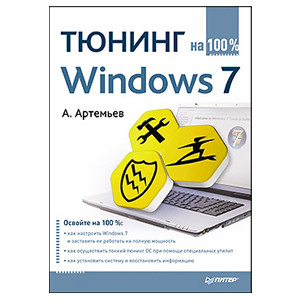 Тюнинг Windows 7 на 100%