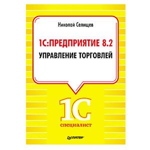 1С:Предприятие 8.2. Управление торговлей