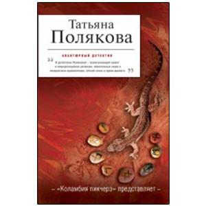 Коламбия пикчерз представляет: роман