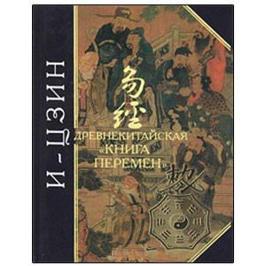 """И-Цзин. Древнекитайская """"Книга перемен"""""""