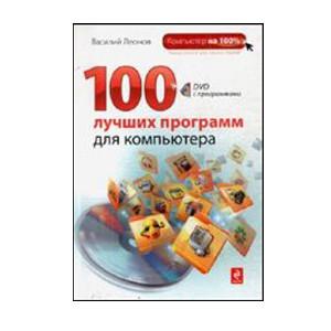 100 лучших программ для компьютера. (+DVD)