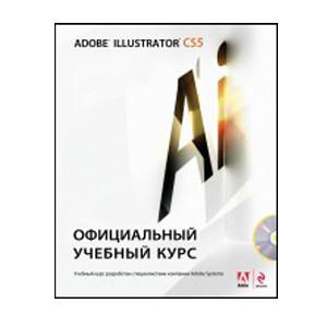 Adobe Illustrator CS5: официальный учебный курс. (+CD)