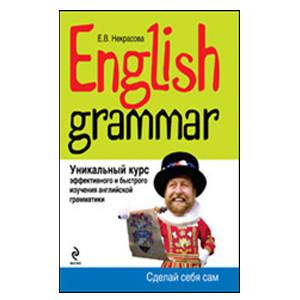 English Grammar. Уникальный курс эффективного и быстрого изучения английской грамматики. 3-е изд